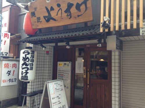 20130623_麺匠ようすけ-003