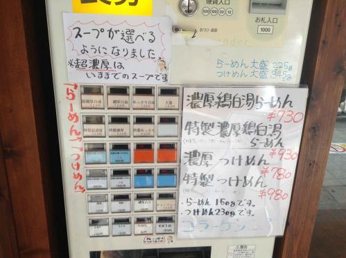 20130623_麺匠ようすけ-002