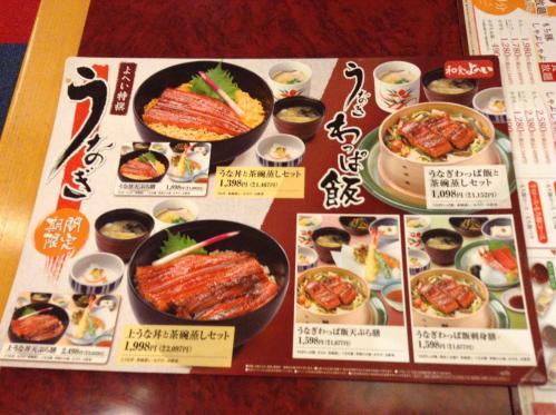 20130628_和食よへい相模原店-001