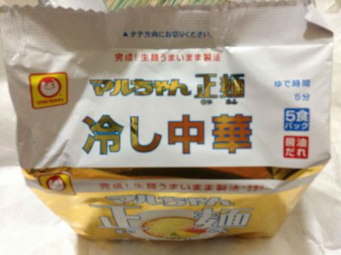 20130630_マルちゃん生麺冷し中華-001