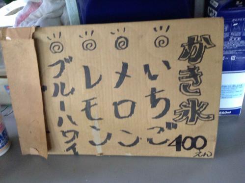 20130707_城山茶屋-003
