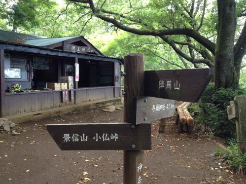 20130707_明王峠茶屋-002