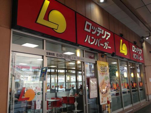 20130710_ロッテリア橋本店-001