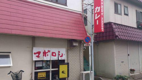 20130713_カレーの店マボロシ-001