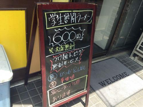 20130714_ラーメン二郎新宿小滝橋通り店-002