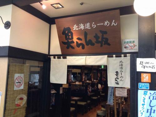 20130716_北海道らーめん魚らん坂伊勢原店-001