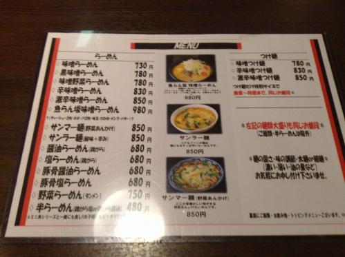 20130716_北海道らーめん魚らん坂伊勢原店-002