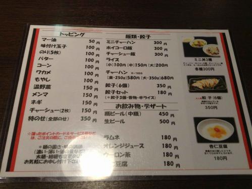 20130716_北海道らーめん魚らん坂伊勢原店-003