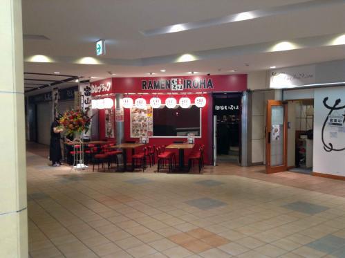 20130716_富山ブラック麺家いろは町田店-002