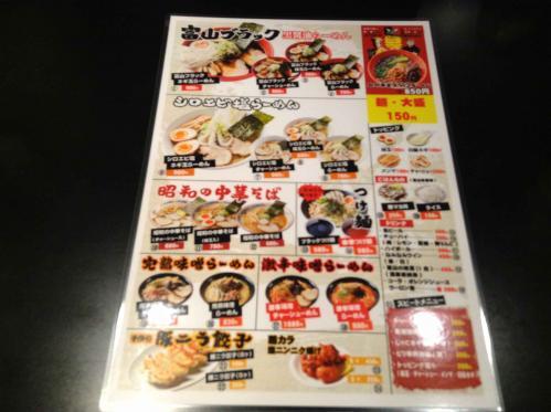 20130716_富山ブラック麺家いろは町田店-004