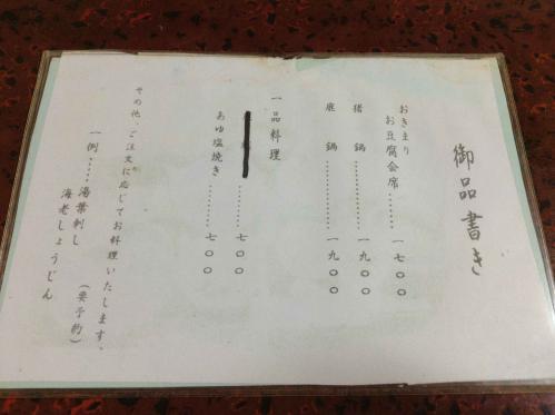 20130720_ねぎし-002
