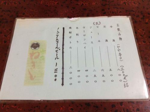 20130720_ねぎし-003