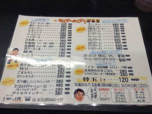 20130721_なんでんかんでん町田店-006