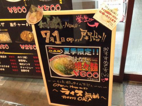 20130723_仁兵衛橋本北口店-001