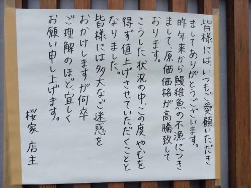 20130725_うなぎ桜家-002