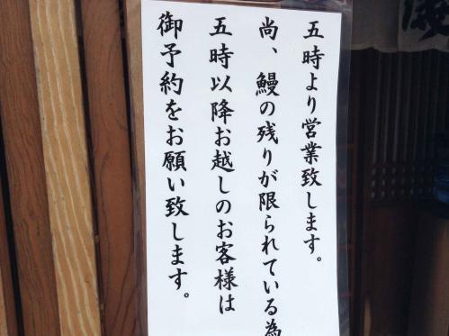 20130725_うなぎ桜家-003
