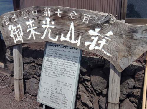 20130726_富士登山-021