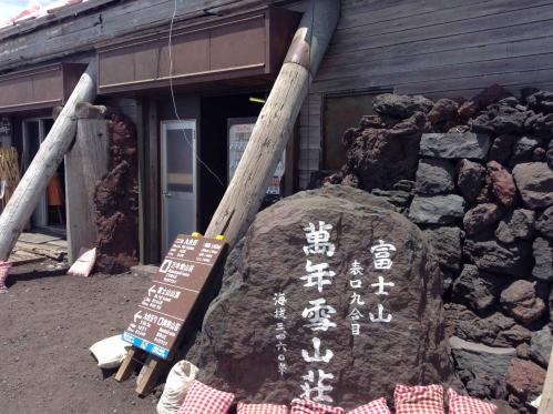 20130726_富士登山-043