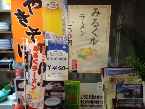 20130726_中華料理ふくじん-002