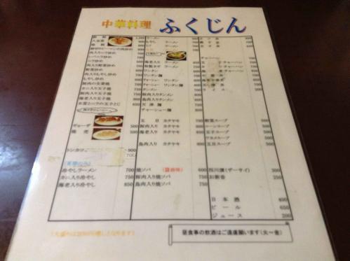 20130726_中華料理ふくじん-003