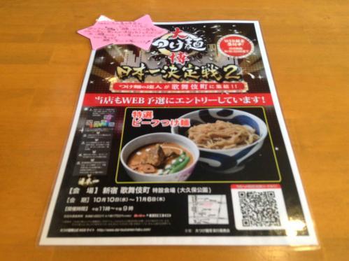 20130727_らぁめん大山富士店-005
