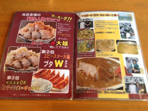 20130727_らぁめん大山富士店-006