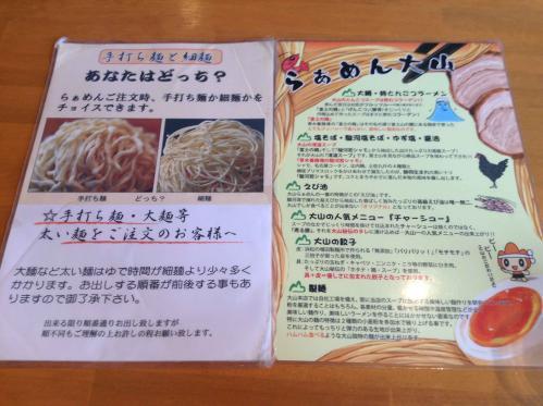 20130727_らぁめん大山富士店-007