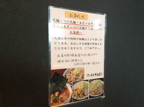 20130727_らぁめん大山富士店-008