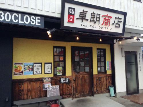 20130727_麺屋卓朗商店-001