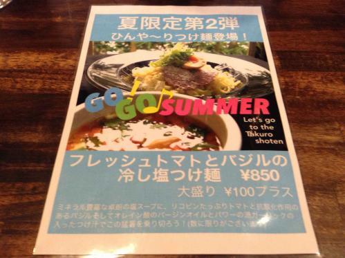 20130727_麺屋卓朗商店-004