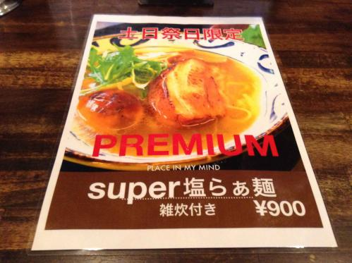 20130727_麺屋卓朗商店-005