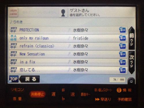 20130729_カラオケ-003