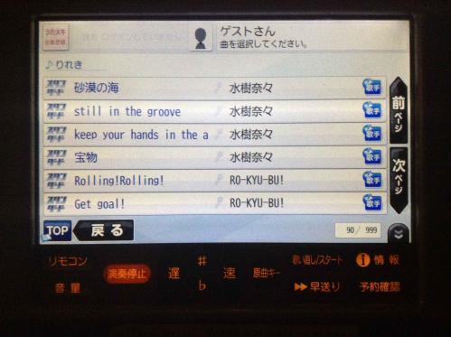 20130729_カラオケ-001
