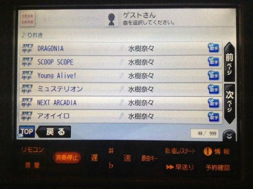 20130729_カラオケ-008