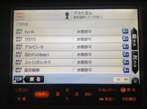20130729_カラオケ-009