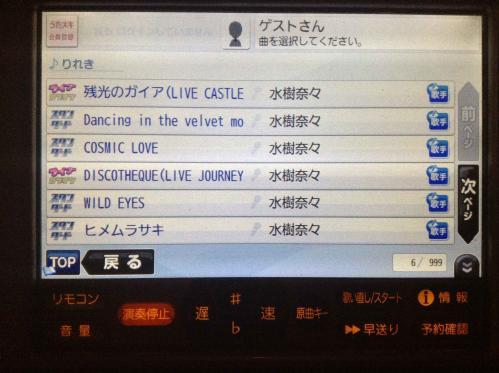 20130729_カラオケ-015