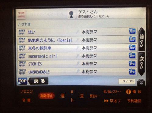 20130729_カラオケ-011
