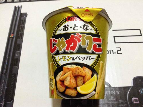 20130730_おとなじゃがりこレモン&ペッパー-001