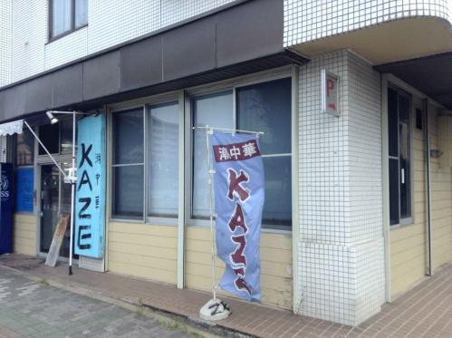 20130810_潮中華KAZE-001