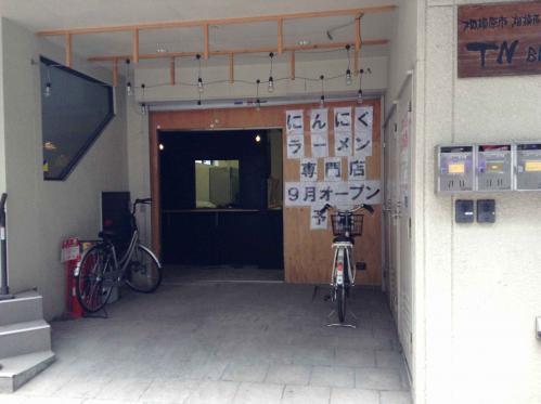20130810_にんにくラーメン専門店-001