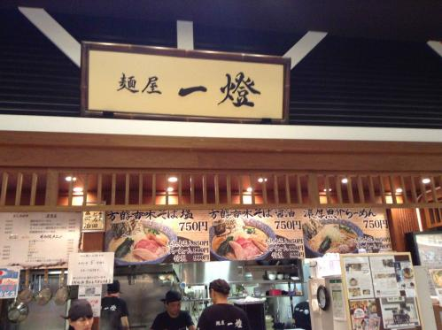 20130811_麺屋一燈ラゾーナ川崎店-001