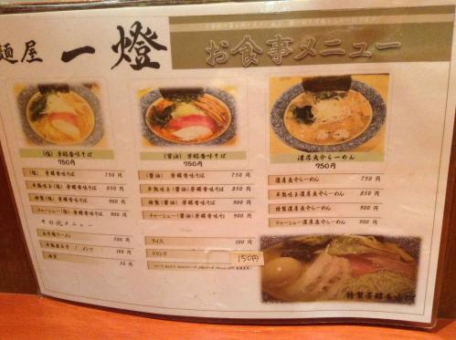 20130811_麺屋一燈ラゾーナ川崎店-003