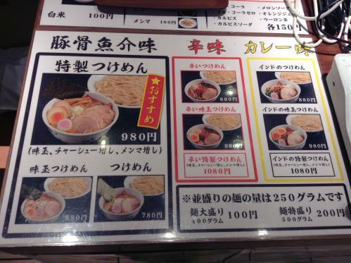 20130811_つけめん玉ラゾーナ川崎プラザ店-001
