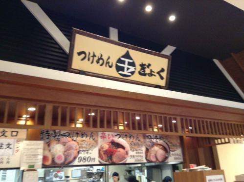20130811_つけめん玉ラゾーナ川崎プラザ店-002