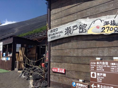 20130814_瀬戸館-001