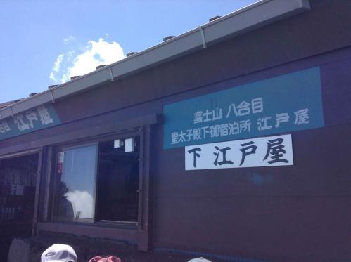 20130814_下江戸屋-001