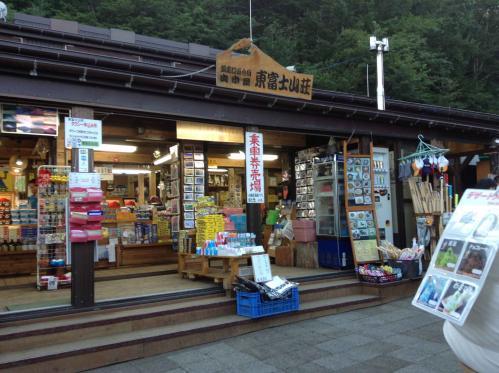 20130814_東富士山荘-002