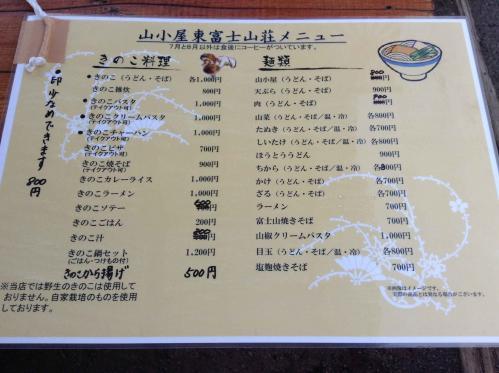 20130814_東富士山荘-004