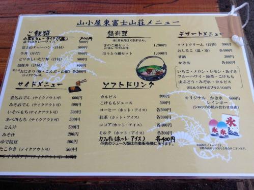 20130814_東富士山荘-003