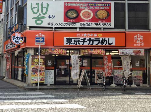 20130816_東京チカラめし相模原店-001